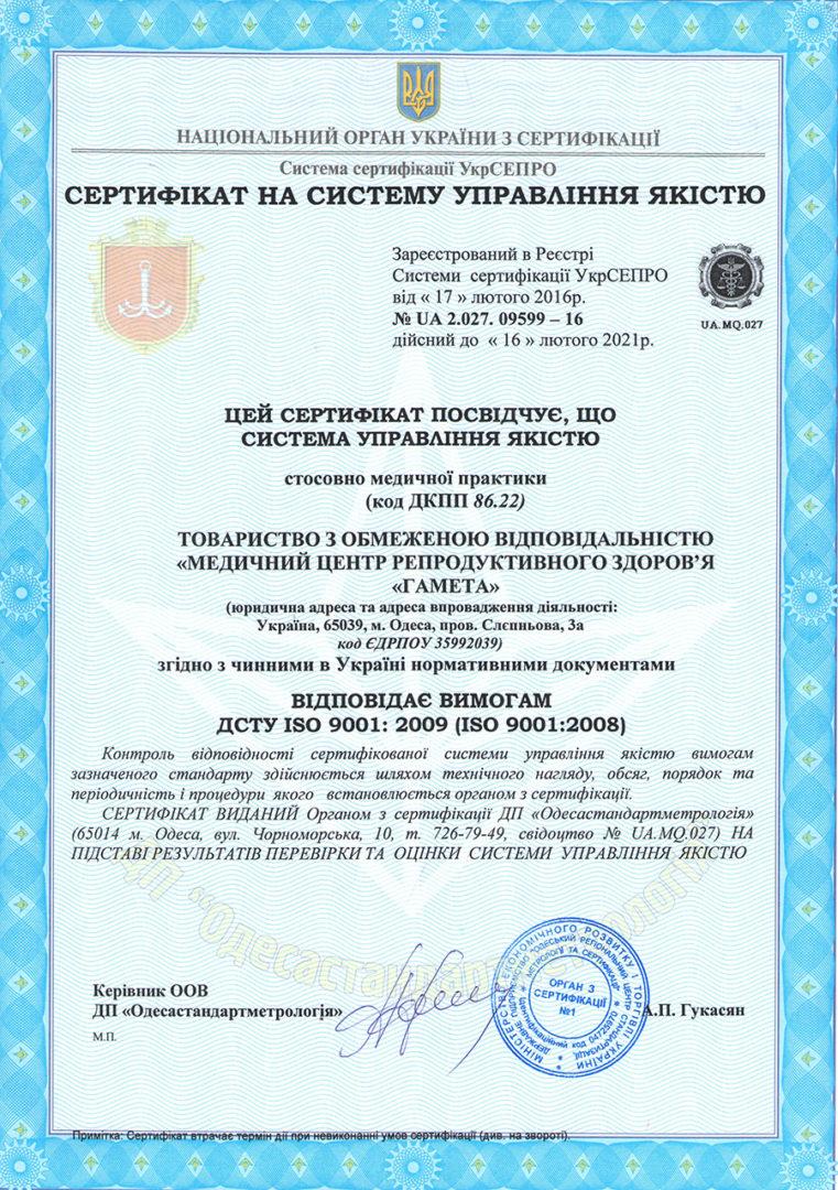 Сертификаты              2016 02 17 2021 02 17                      C