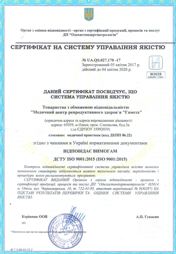 Сертификаты              2017 04 05 2020 04 04                      C