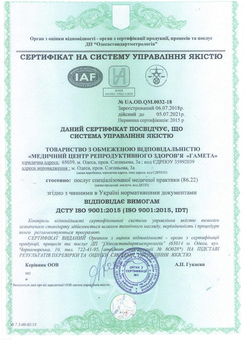 Сертификаты              2018 07 06 2021 07 05                      C