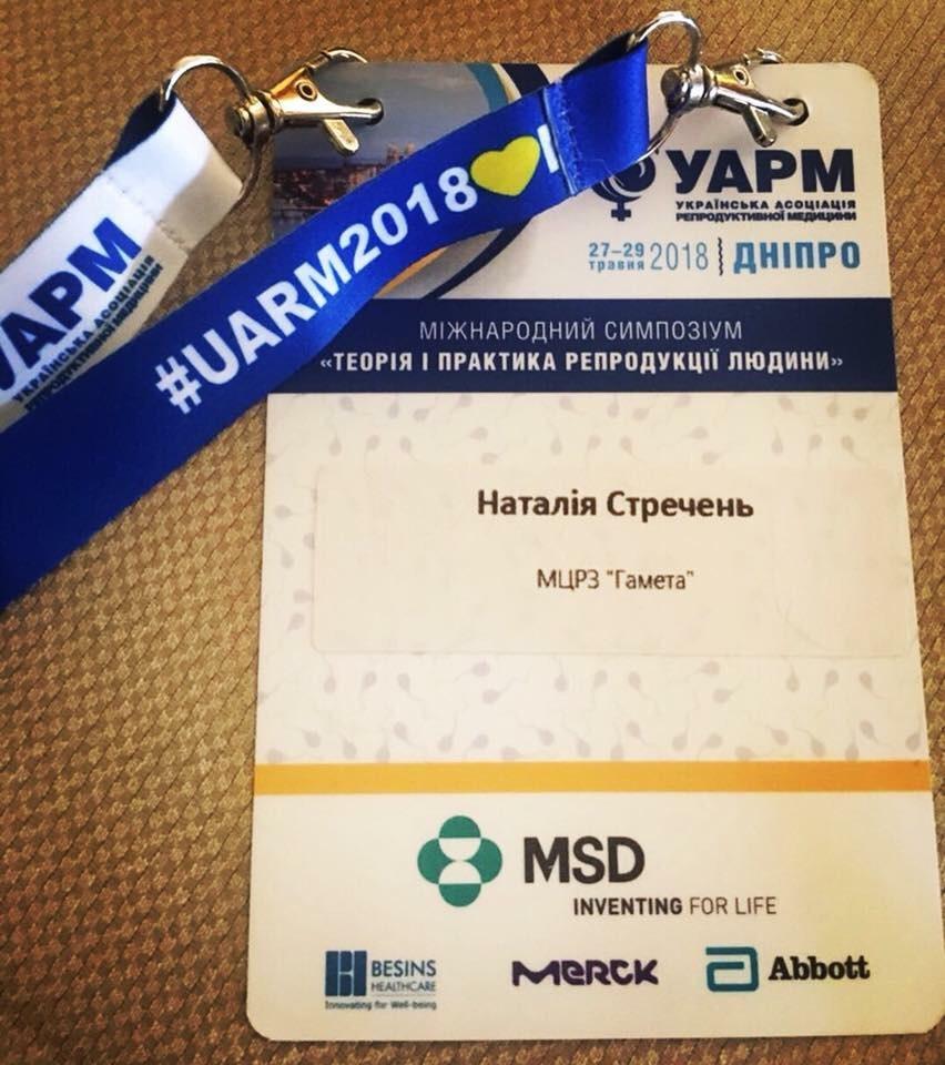 Медицинский Центр «Гамета» на Международном симпозиуме Украинской ассоциации репродуктивной медицины. IMG 1592