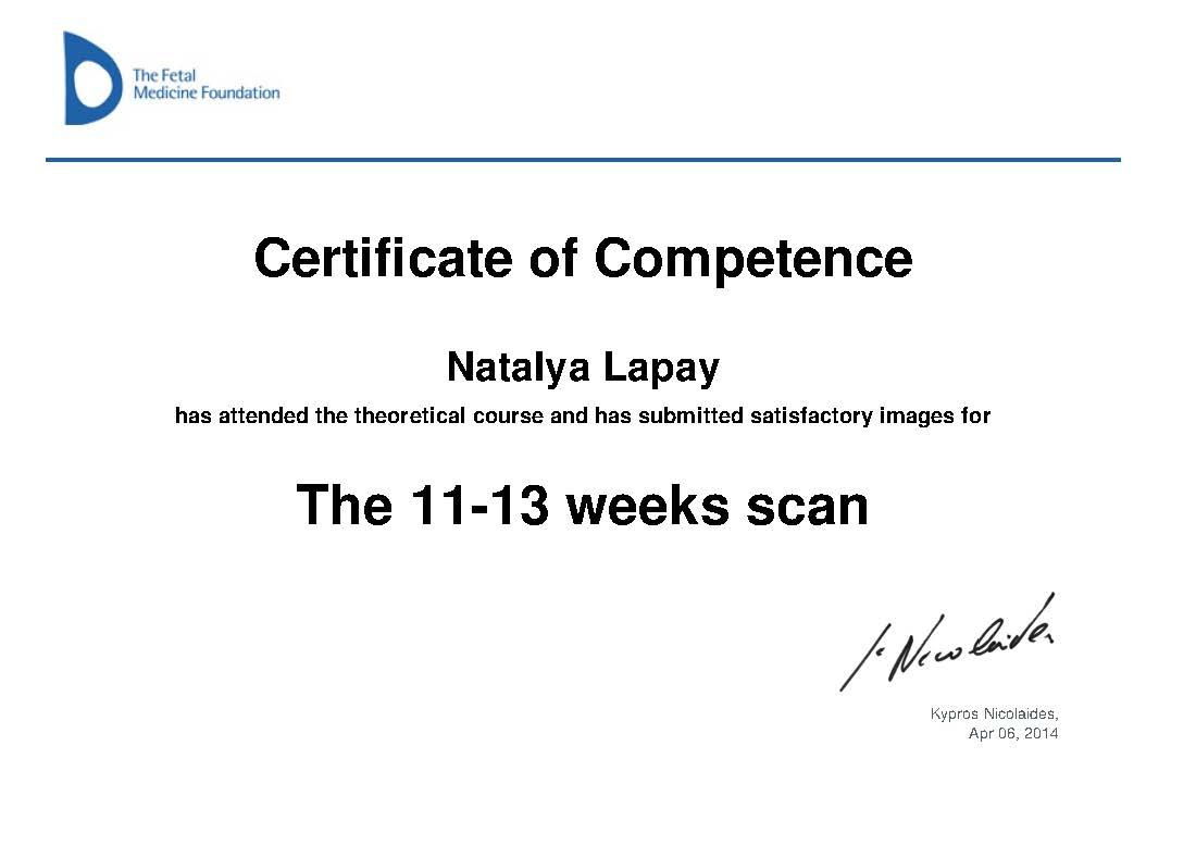 Сертификаты certificate FMF